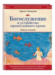 Богослужение и устройство православного храма. Рабочая тетрадь