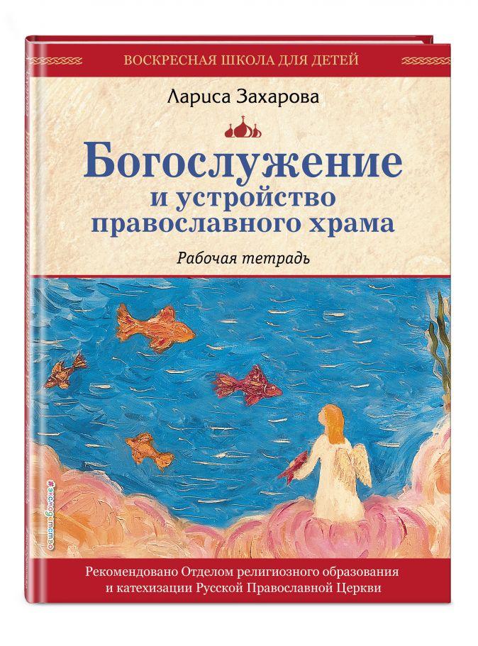 Лариса Захарова - Богослужение и устройство православного храма. Рабочая тетрадь обложка книги