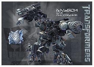 Альб д.рис 20л скр А4 TR5-VQ Transformers