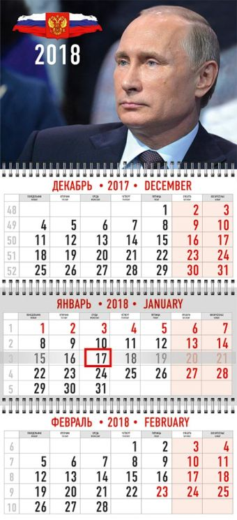 Календарь кварт 3х-блочный 2018 Wсп 12л 295*190 VVP13-EAC полн УФ лак ПРЕЗИДЕНТ