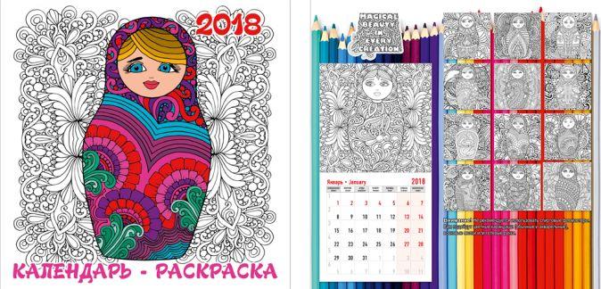 Календарь-раскраска настенный 2018 скрепка 12л 195*195 ND23-EAC ВД лак Наталия Давыдова/Матрешки