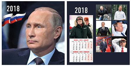 Календарь настенный 2018 скрепка 6л 280*285 VVP16-EAC ПРЕЗИДЕНТ