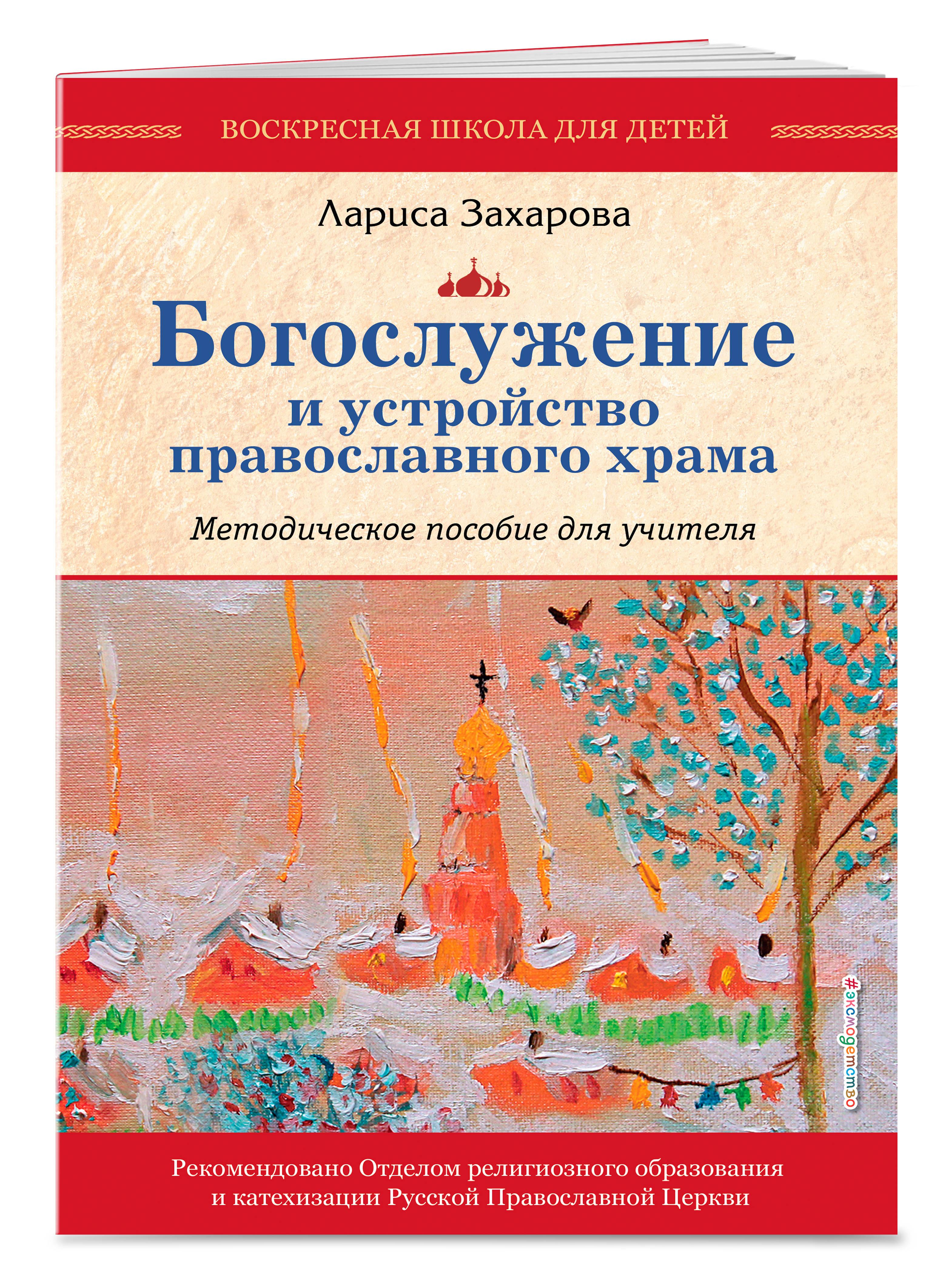 Богослужение и устройство православного храма. Методическое пособие ( Лариса Захарова  )