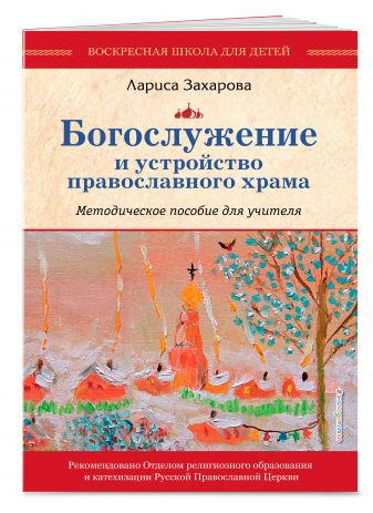 Лариса Захарова - Богослужение и устройство православного храма. Методическое пособие обложка книги