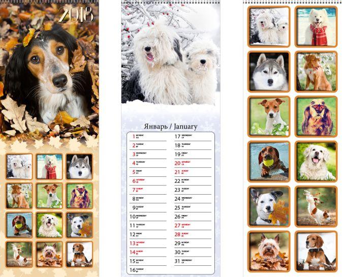 Календарь настенный верт узкий 2018 Wсп 6л 150*420  8867-EAC Символ года/Собаки