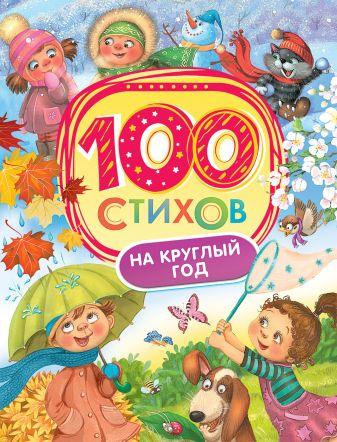 Брестов В.Д., Усачев А.А., Черный С. и др. - 100 стихов на круглый год обложка книги