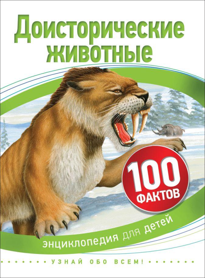 Доисторические животные (100 фактов) Мэттьюз Р.