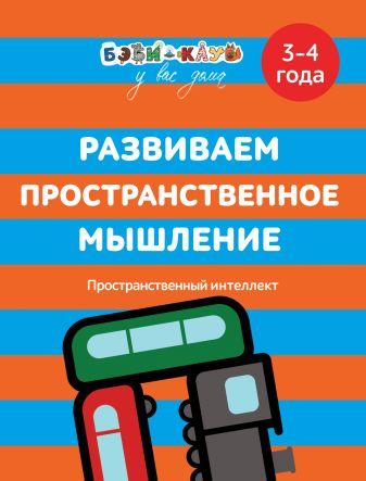 Кизилова А., Зюзько Г. и др. - Развиваем пространственное мышление. 3-4 года обложка книги