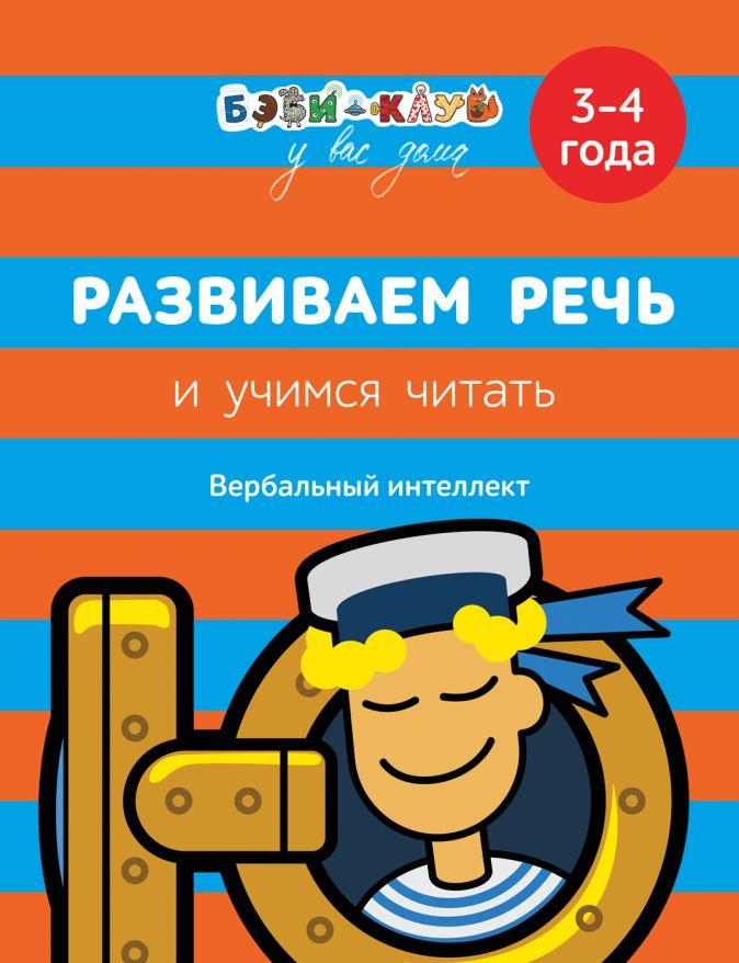 Кизилова А., Зюзько Г. и др. - Развиваем речь и учимся читать. 3-4 года обложка книги