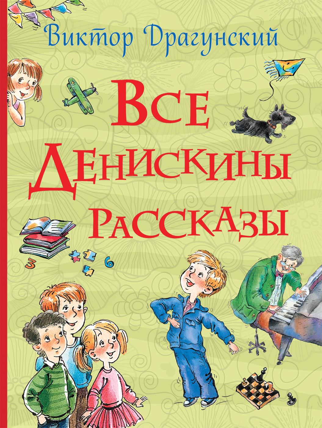 Драгунский В.Ю. Все Денискины рассказы (Все истории) виктор драгунский шляпа гроссмейстера