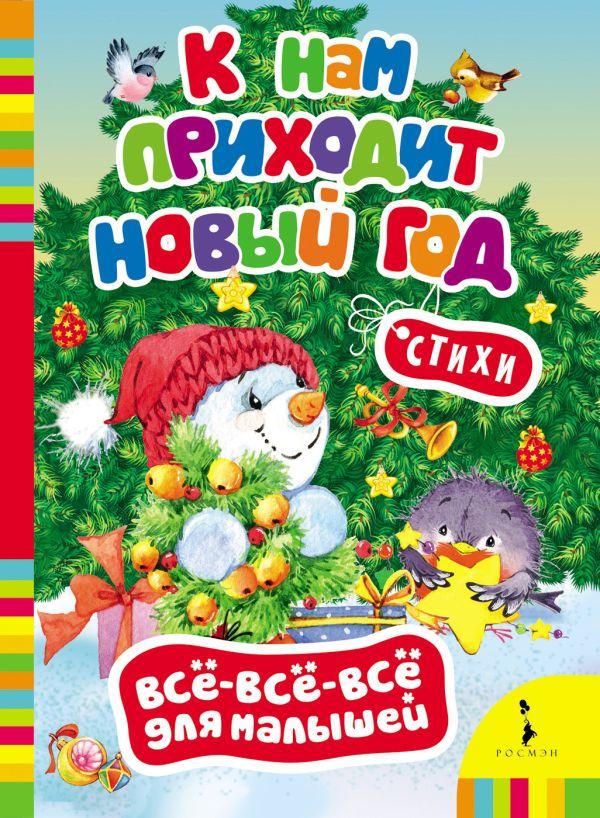К нам приходит Новый год (ВВВМ) Котятова Н. И.