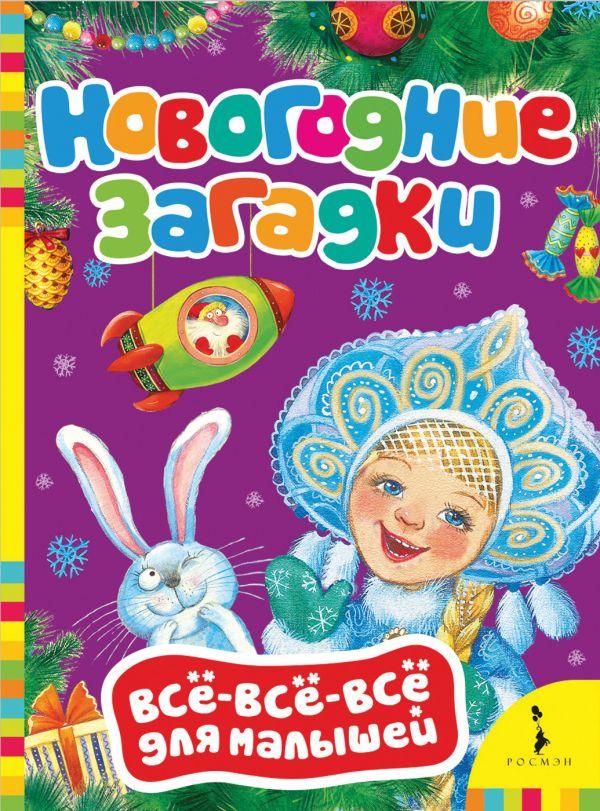 Новогодние загадки (ВВВМ) (рос) Котятова Н. И.
