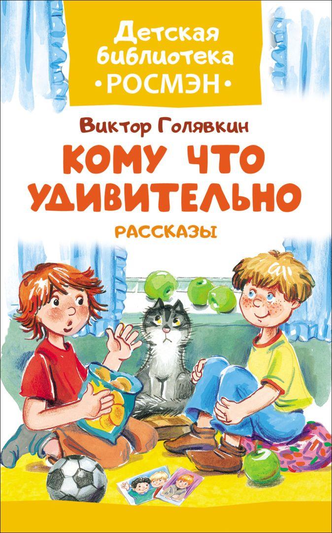 Голявкин В.В. - Голявкин В. Кому что удивительно.Расск.(ДБ РОСМЭН) обложка книги