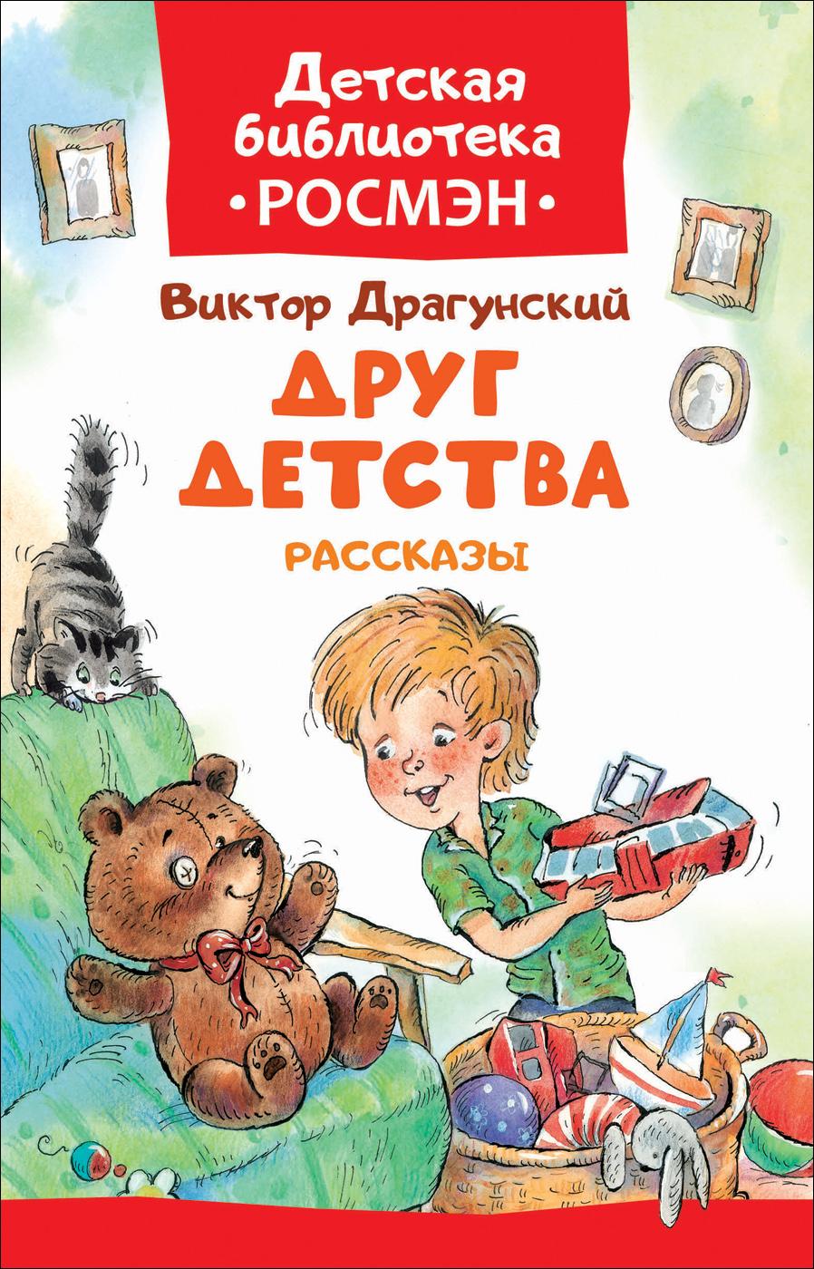 Драгунский В.Ю. В. Друг детства. Рассказы (ДБ РОСМЭН)