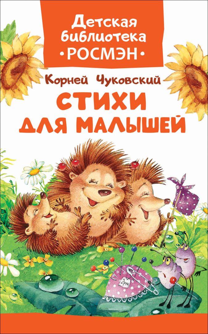 Чуковский К.И. - Чуковский К. Стихи для малышей (ДБ РОСМЭН) обложка книги