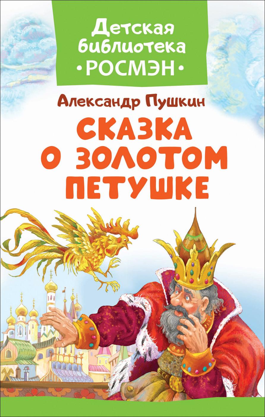 Пушкин А.С. Пушкин А. С. Сказка о Золотом Петушке (ДБ РОСМЭН)