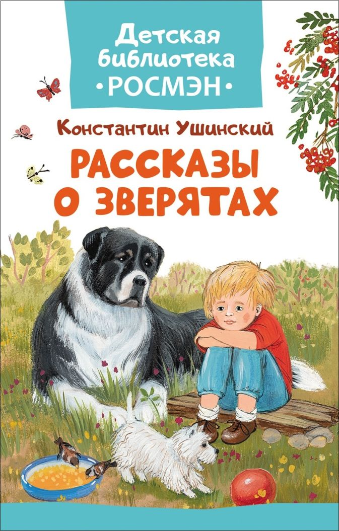 Ушинский К. Д. - Ушинский К. Рассказы о зверятах (ДБ РОСМЭН) обложка книги