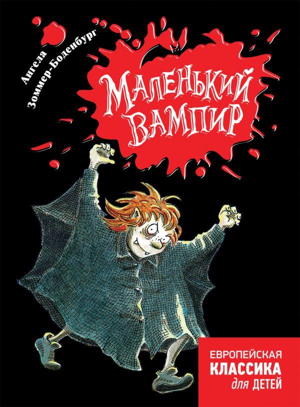 Зоммер-Боденбург А. Маленький вампир фото