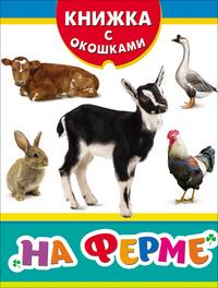 Котятова Н. И. - На ферме (Книжка с окошками зрб) обложка книги