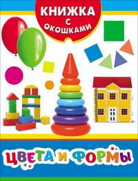Котятова Н. И. - Цвета и формы (Книжка с окошками зрб) обложка книги