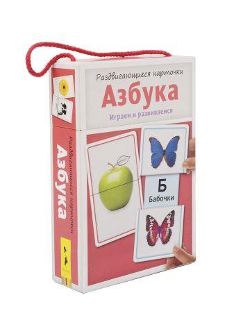 Беляева Т. И. - Раздвигающиеся карточки. Азбука обложка книги