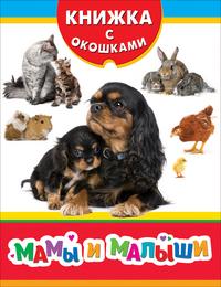 Котятова Н. И. - Мамы и малыши (Книжка с окошками зрб) обложка книги