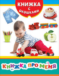 Котятова Н. И. - Книжка про меня (Книжка с окошками зрб) обложка книги