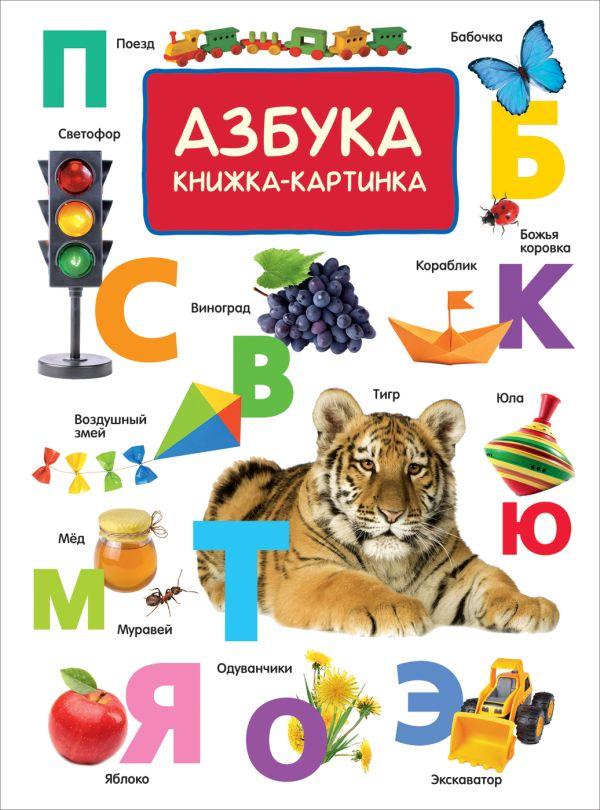 Котятова Н. И. Азбука (Книжка-картинка) азбука книжка картинка росмэн