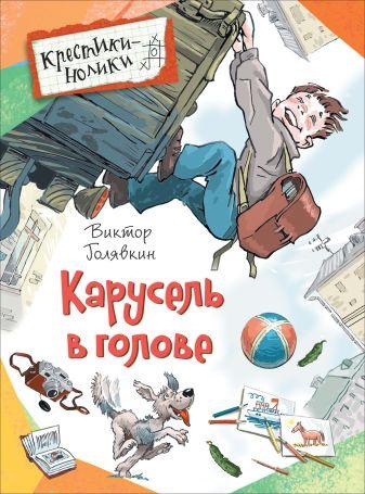 Голявкин В.В. - Голявкин В. Карусель в голове. Рассказы (КН) обложка книги