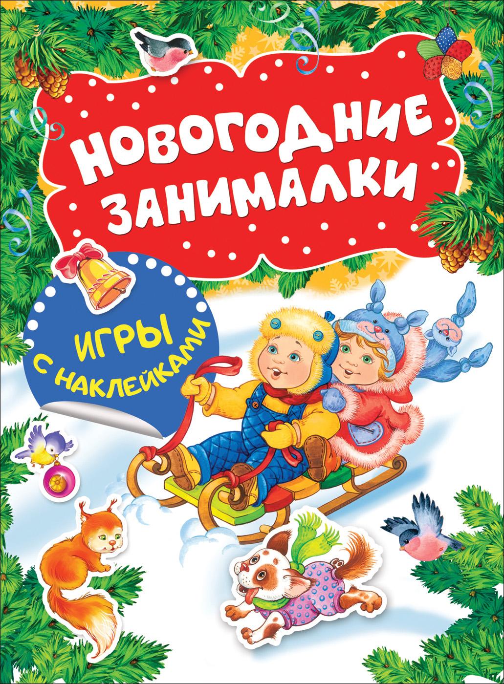 Новикова Е.А. Новогодние занималки. Игры с накл. (Дети)