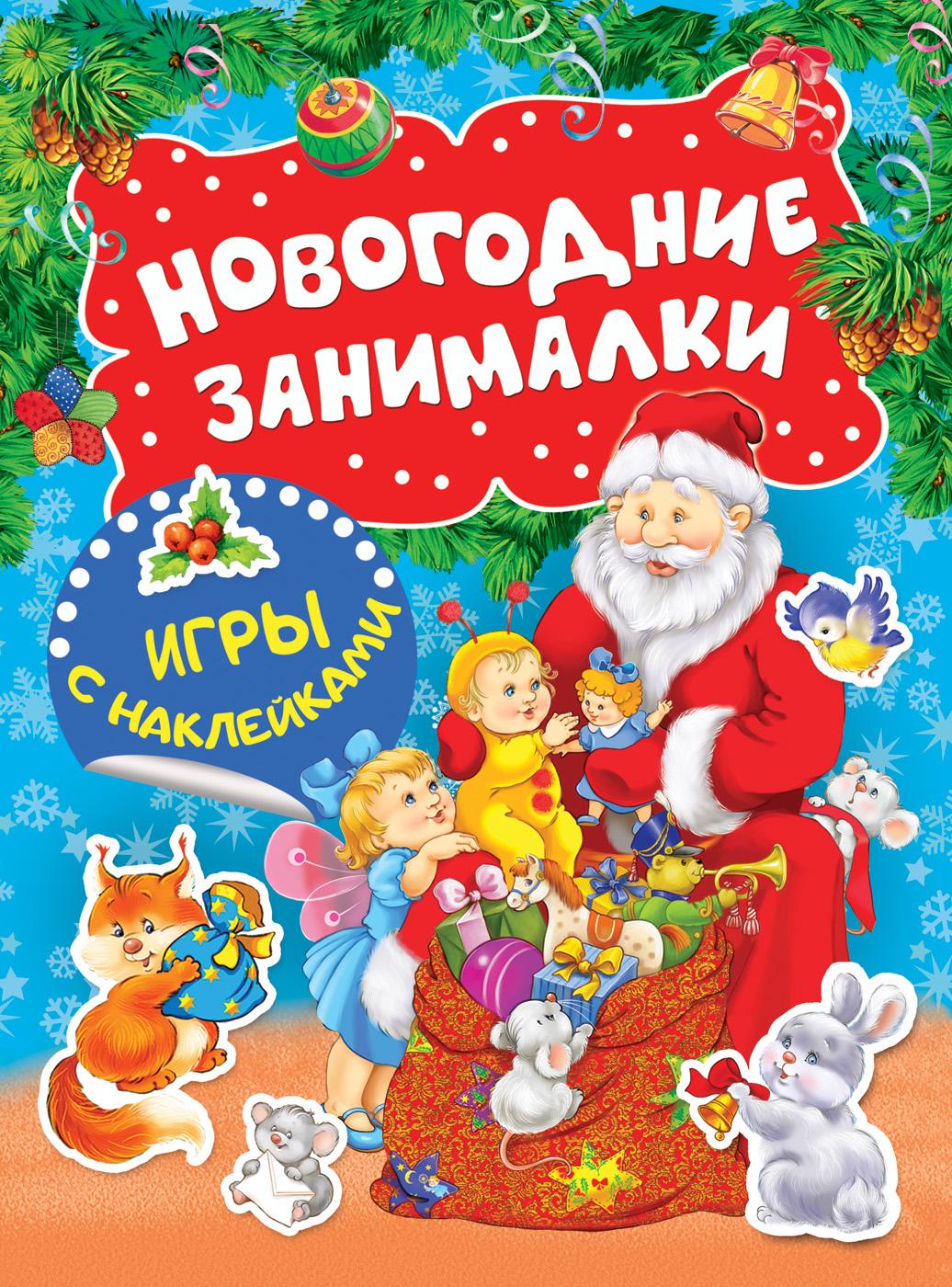Новикова Е.А. Новогодние занималки. Игры с накл. (Дед Мороз)