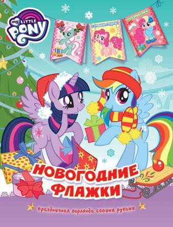Мой маленький пони. Новогодние флажки Котятова Н. И.