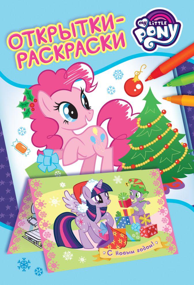 Мой маленький пони. Новогодние открытки-раскраски: купить ...