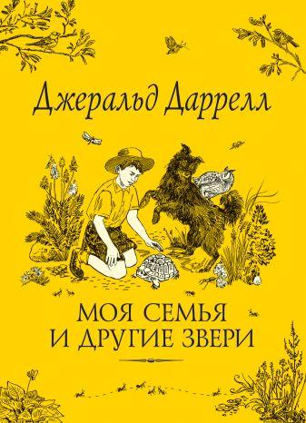 Даррелл Дж. - Даррелл Дж. Моя семья и другие звери обложка книги