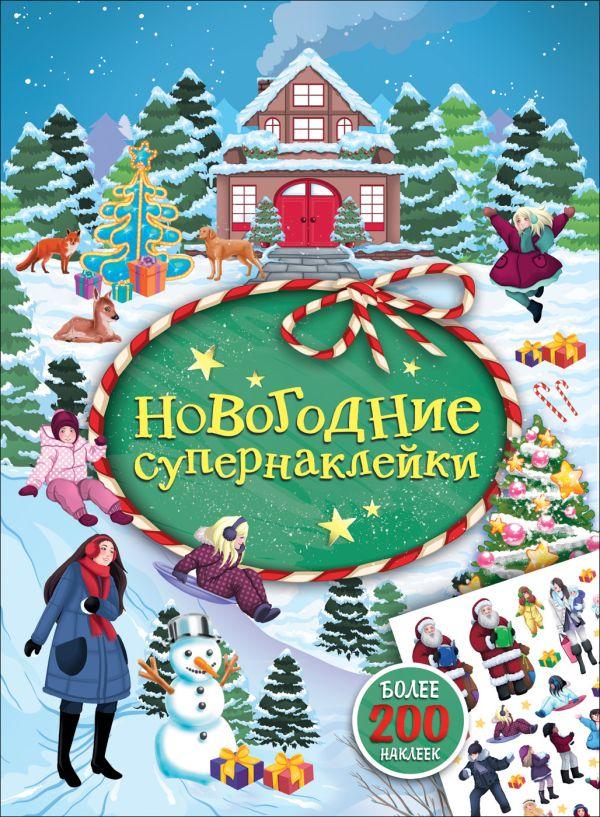 Новогодние супернаклейки (зеленая) Котятова Н. И.