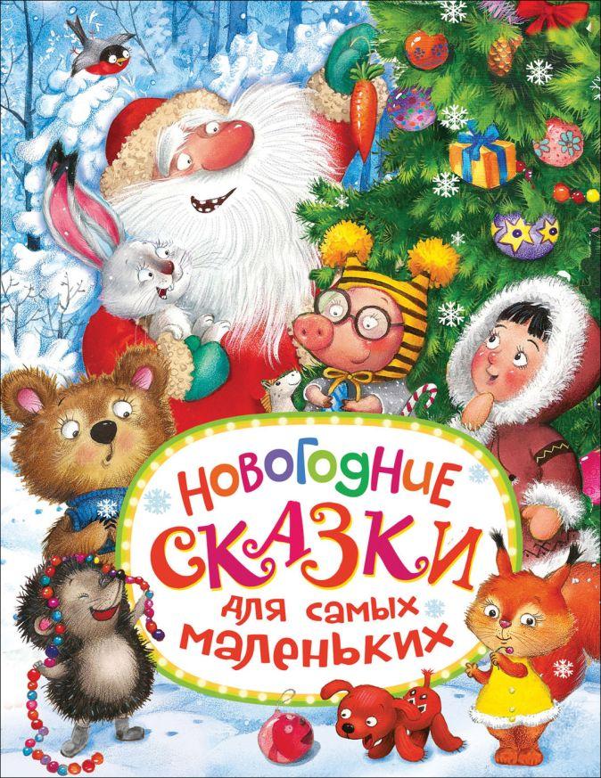 Новогодние сказки для самых маленьких Голявкин В.В., Козлов С.Г., Прокофьева С.Л. и др.