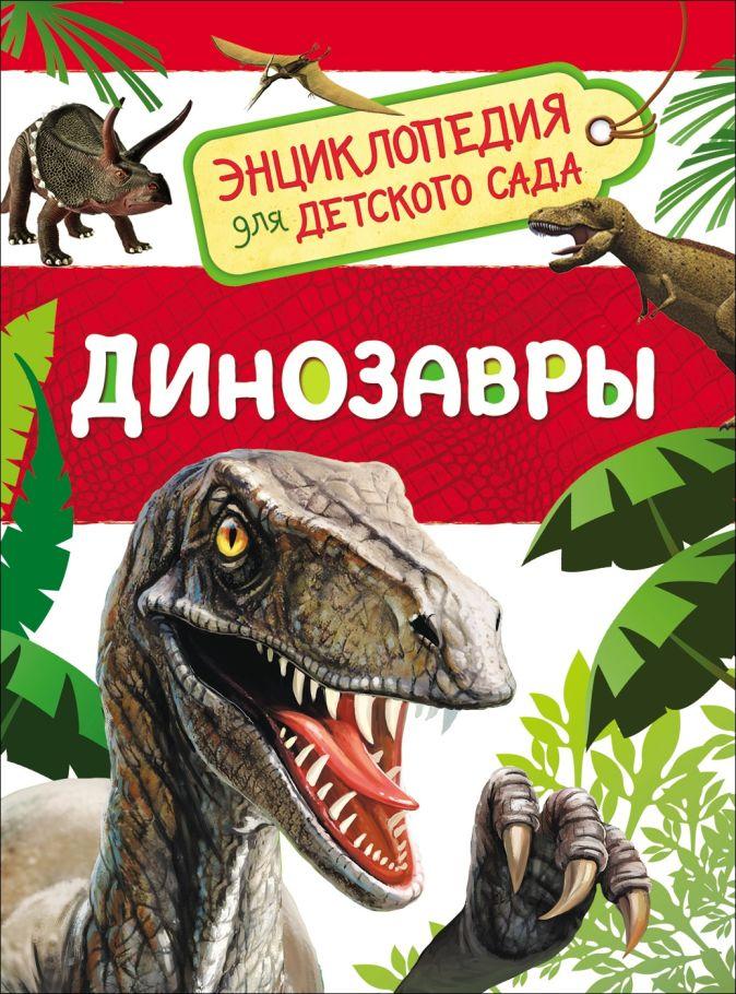 Клюшник Л. В. - Динозавры (Энциклопедия для детского сада) обложка книги