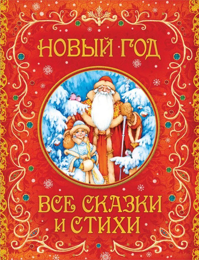 Новый год. Все сказки и стихи Усачев А. А., Александрова З. Н. и др.