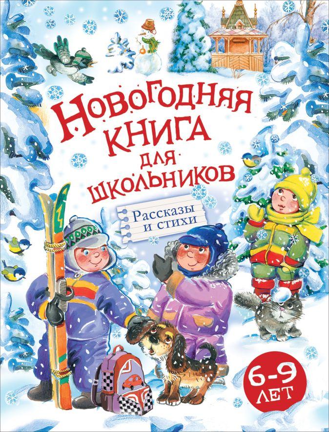 Новогодняя книга для школьников Голявкин В.В., Драгунский В.Ю, Усачев А.А. и др.