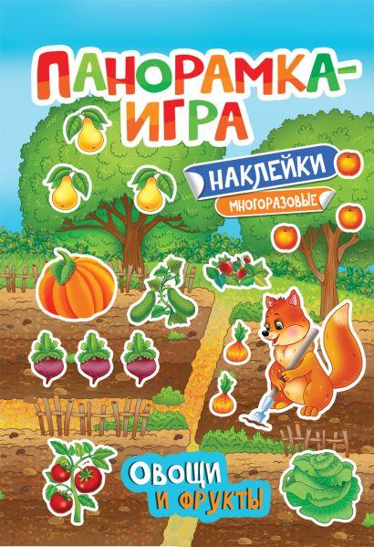 Панорамка-игра. Овощи и фрукты - фото 1