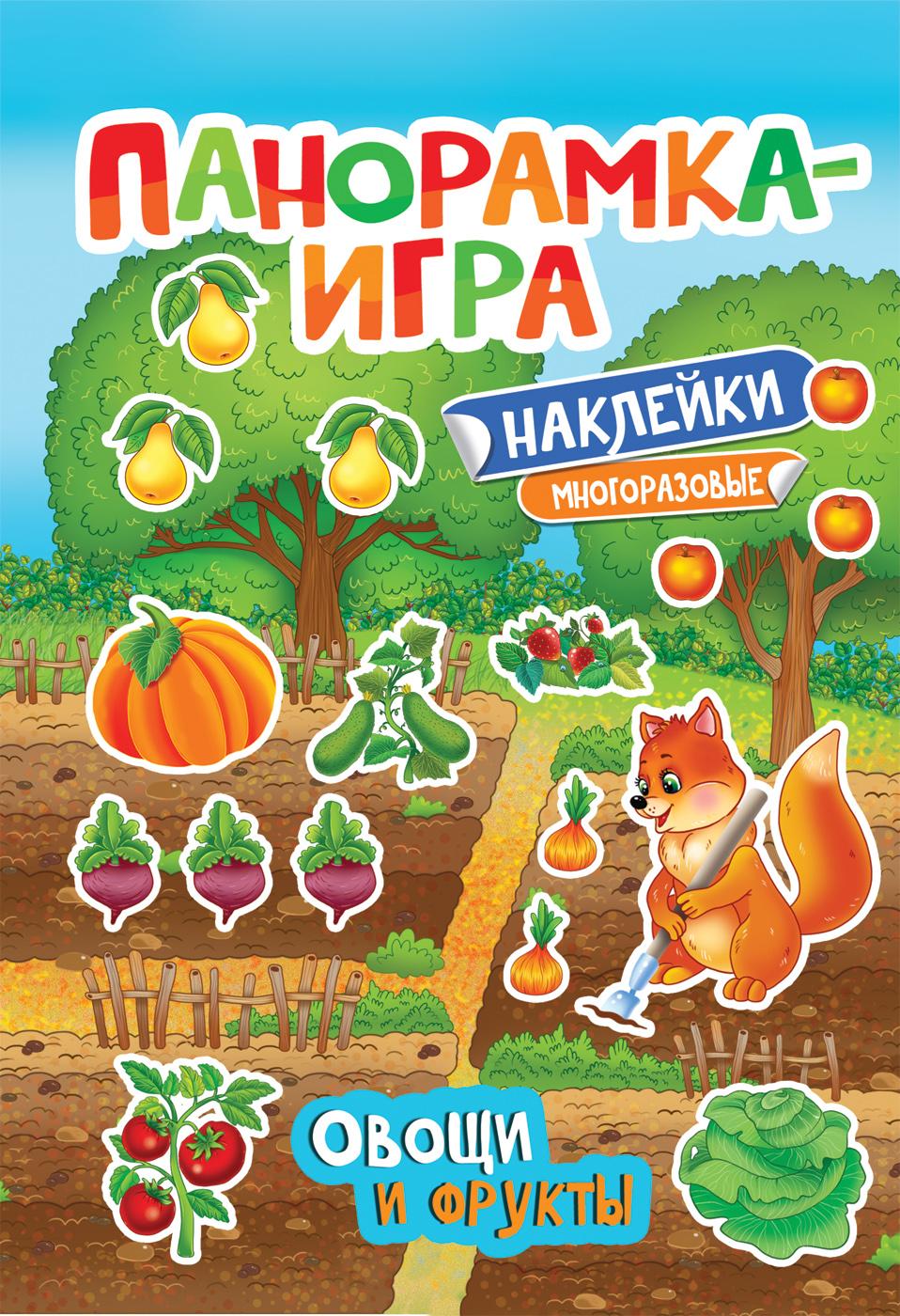 Котятова Н. И. Панорамка-игра. Овощи и фрукты детские наклейки умка развивающие многоразовые наклейки овощи и фрукты