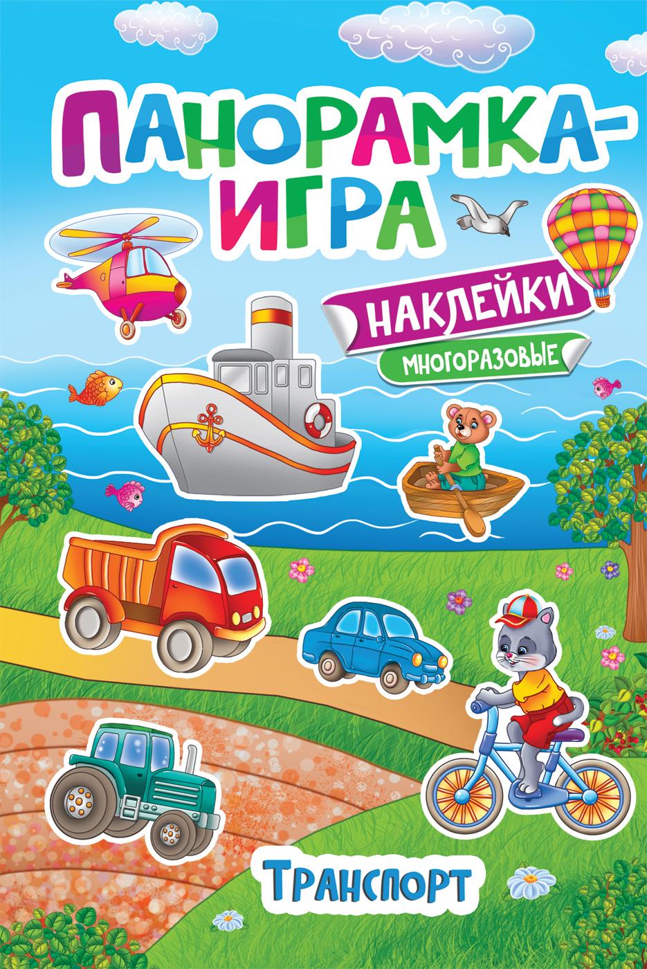 Котятова Н. И. Панорамка-игра. Транспорт