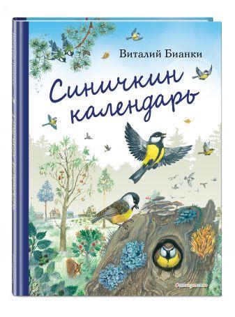 Виталий Бианки - Синичкин календарь (ил. М. Белоусовой) обложка книги