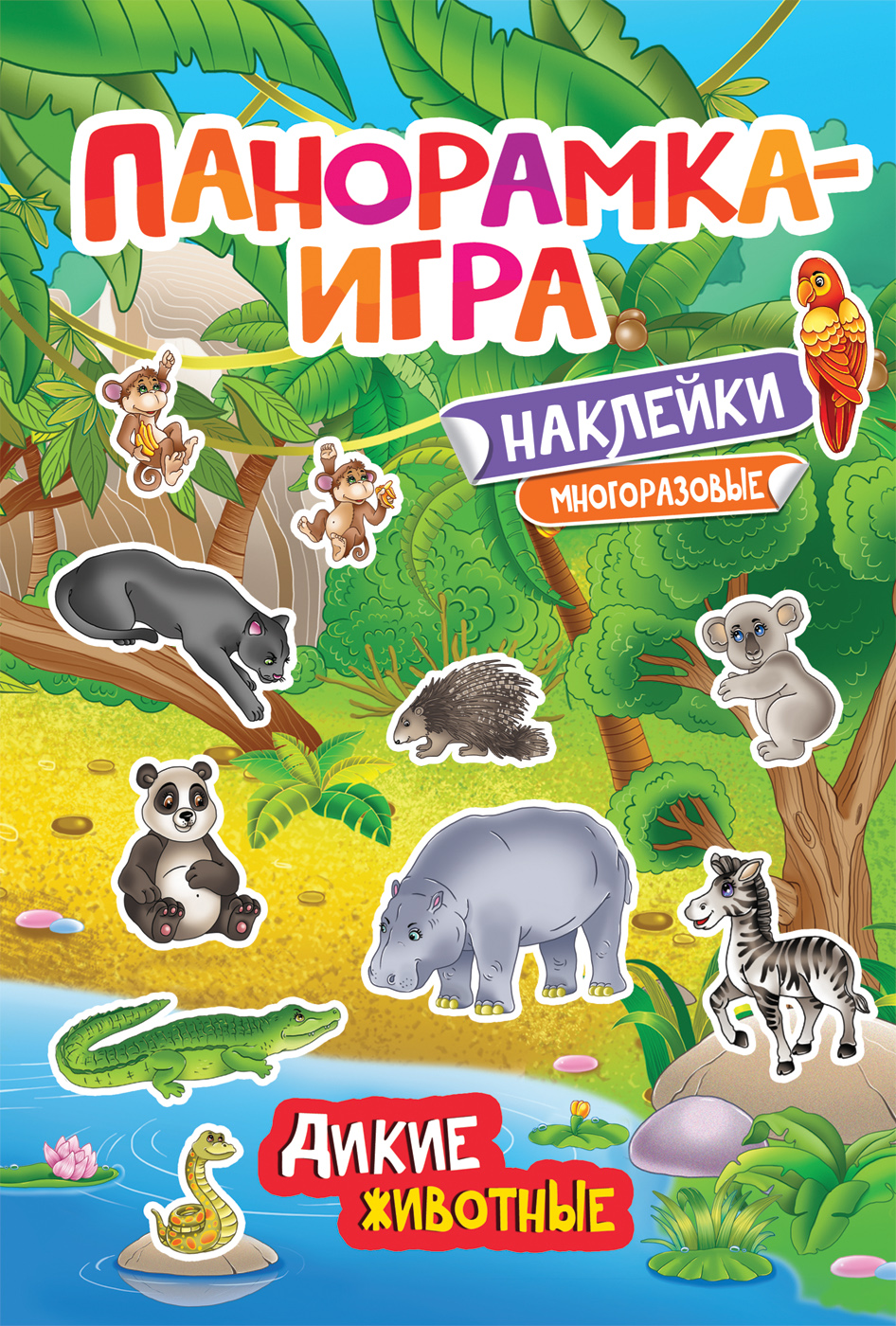 Котятова Н. И. Панорамка-игра. Дикие животные