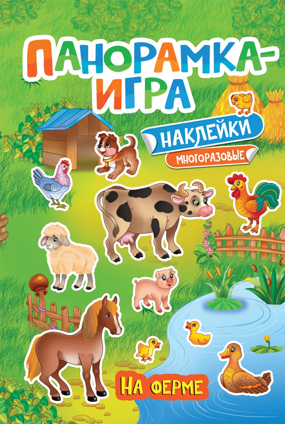 Котятова Н. И. Панорамка-игра. На ферме