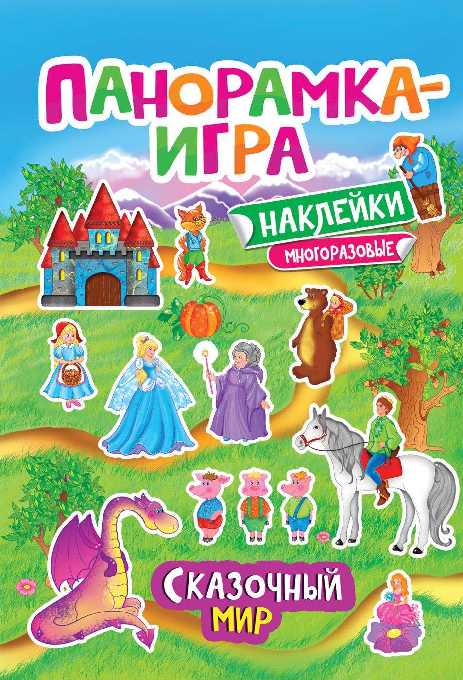 Котятова Н. И. Панорамка-игра. Сказочный мир