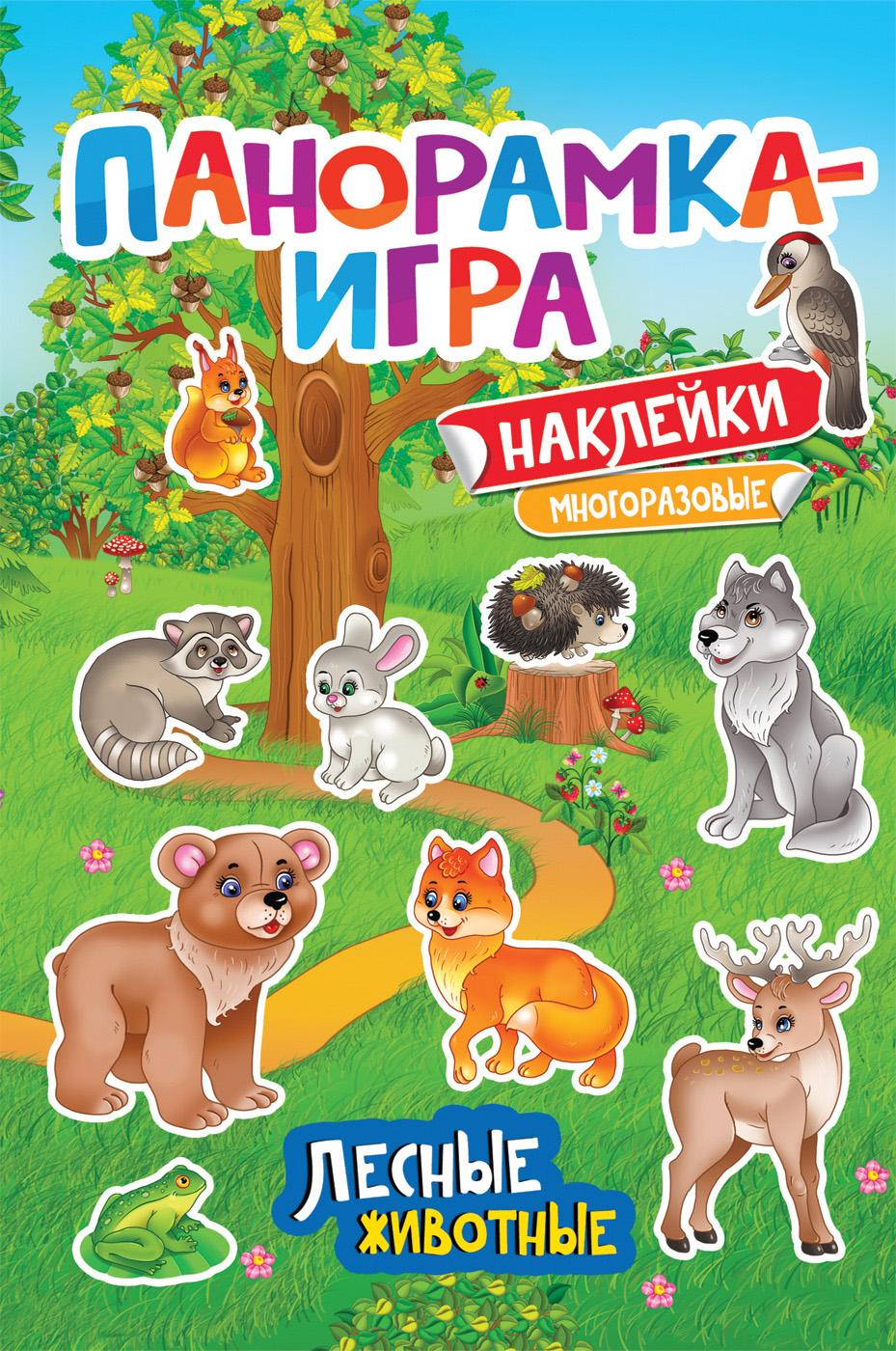 Котятова Н. И. Панорамка-игра. Лесные животные