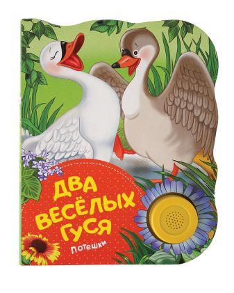 Котятова Н. И. - Два веселых гуся (потешки) (ПоющиеКн) обложка книги