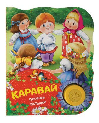 Котятова Н. И. - Каравай (песенки, потешки) (ПоющиеКн) обложка книги