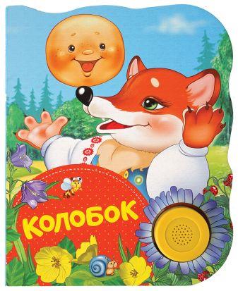 Афанасьев А. Н. - Колобок (ПоющиеКн) обложка книги